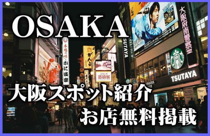 大阪お店スポット紹介(無料掲載も)